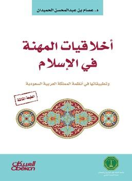 أخلاقيات المهنة في الإسلام