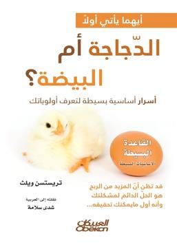 أيهما يأتي أولاً الدجاجة أم البيضة؟