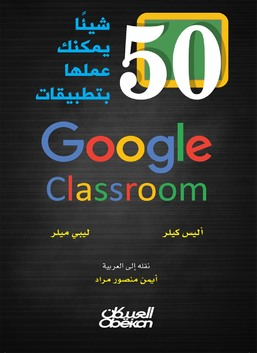 50  شيئاً يمكنك عملها بتطبيقات جوجل Google Classroom