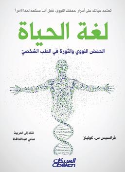الحمض النووي والثروة في الطب الشخصي - لغة الحياة