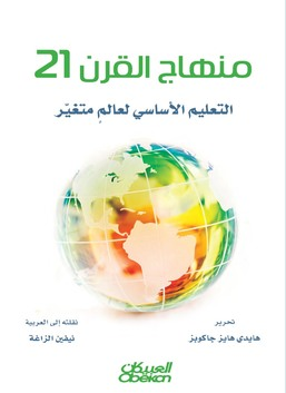 منهاج القرن 21 - التعليم الأساسي لعالم متغير