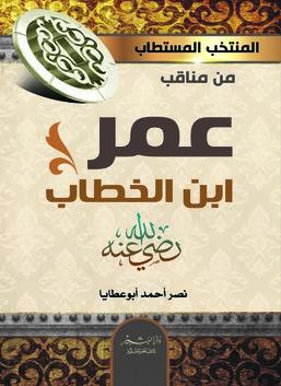 المنتخب المستطاب من مناقب عمر ابن الخطاب