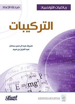 رياضيات الأولمبياد - التركيبات