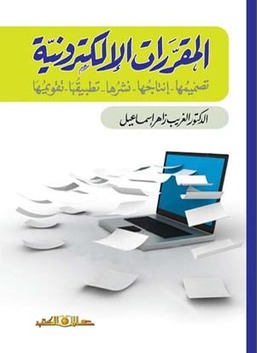المقررات الالكترونية - تصميمها، إنتاجها، نشرها، تطبيقها، تقويمها