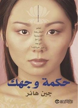 حكمة وجهك - تعلم الطريقة الصينية لقراءة الوجه وغير حياتك