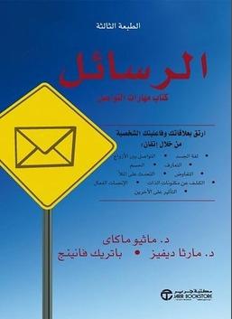 الرسائل - كتاب مهارات التواصل