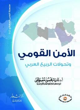 الأمن القومي - وتحولات الربيع العربي
