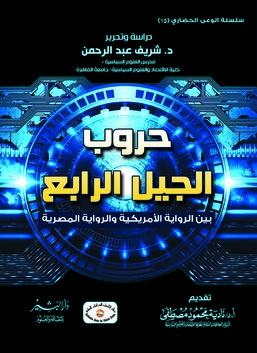 حروب الجيل الرابع - بين الرواية الأمريكية والرواية المصرية