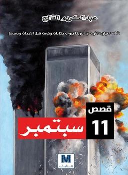 قصص 11 سبتمبر