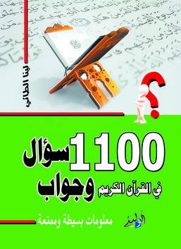 1100 سؤال وجواب في القرأن الكريم