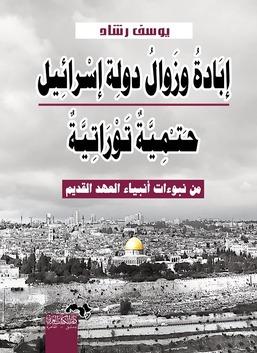 إبادة وزوال دولة إسرائيل حتمية توراتية