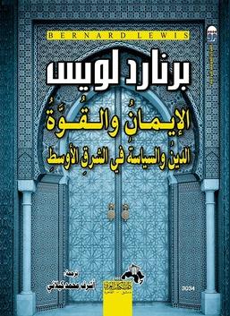 الإيمان والقوة - الدين والسياسة في الشرق الاوسط