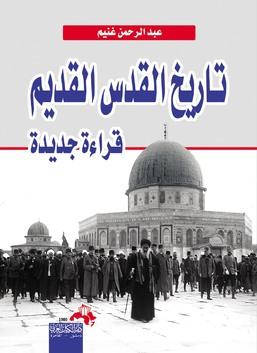 تاريخ القدس القديم - قراءة جديدة