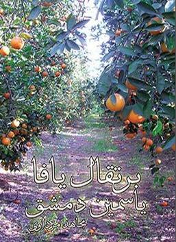 برتقال يافا ياسمين دمشق