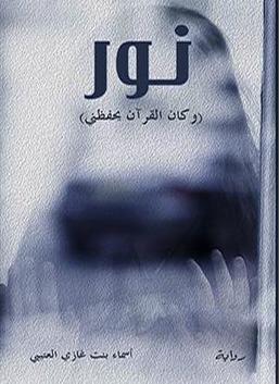 نور (وكان القرآن يحفظني)