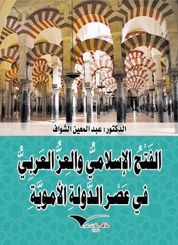 الفتح الإسلامي والعز العربي في عصر الدولة الأموية