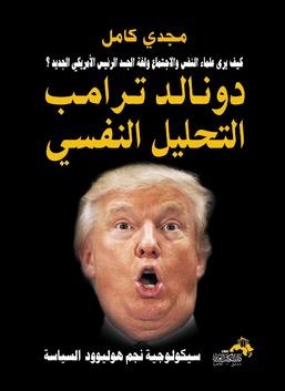دونالد ترامب - التحليل النفسي