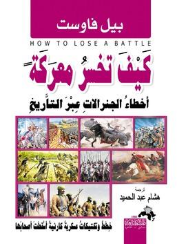 كيف تخسر معركة - أخطاء الجنرالات عبر التاريخ