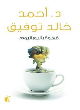 قهوة باليورانيوم