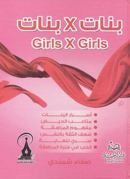 بنات X بنات