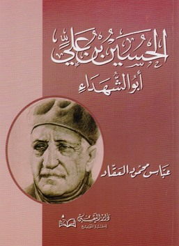 الحسين بن علي - أبو الشهداء
