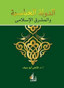الدولة العباسية والمشرق الإسلامي