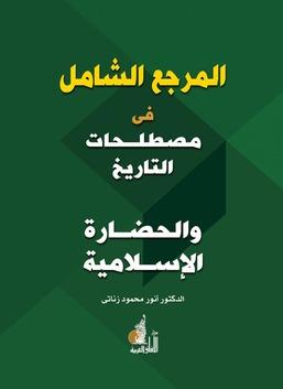 المرجع الشامل في مصطلحات التاريخ والحضارة الإسلامية