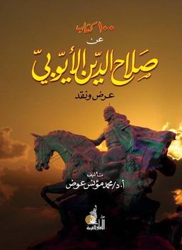 100 كتاب عن صلاح الدين الأيوبي – عرض ونقد