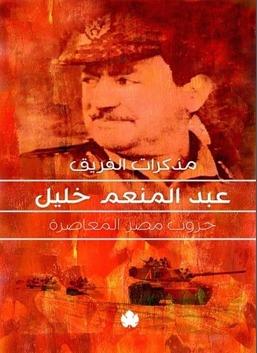 مذكرات الفريق عبدالمنعم خليل - حروب مصر المعاصرة