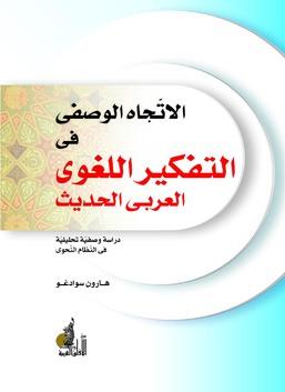 الاتجاه الوصفي في التفكير اللغوي العربي الحديث