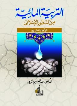 التربية المائية من المنظور الإسلامي - الواقع والتطبيق