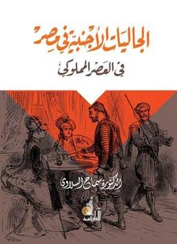الجاليات الأجنبية في مصر في العصر المملوكي