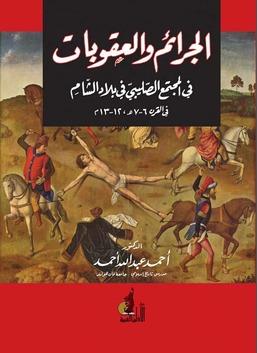 الجرائم والعقوبات في المجتمع الصليبي في بلاد الشام في القرن 6-7هـ ، 12-13م
