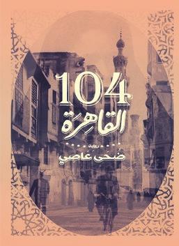 104  القاهرة