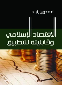 الإقتصاد الإسلامي وقابليته للتطبيق
