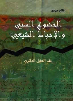 الخضوع السني والإحباط الشيعي
