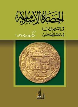 الحضارة الإسلامية في إقليم الدلتا في العصر الفاطمي