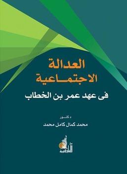 العدالة الاجتماعية في عهد عمر بن الخطاب