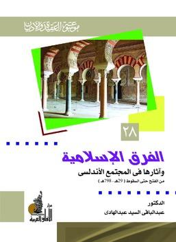 الفرق الإسلامية وآثارها في المجتمع الأندلسي من الفتح حتى السقوط (29هـ - 798هـ)
