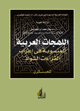 اللهجات العربية المنسوبة في إعراب القراءات الشواذ