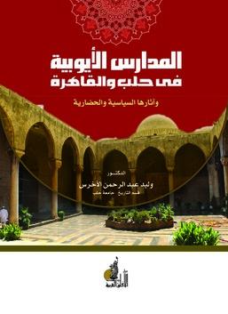 المدارس الأيوبية في حلب والقاهرة وآثارها السياسية والحضارية