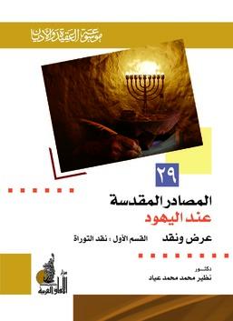 المصادر المقدسة عند اليهود - القسم الاول: نقد التوراة