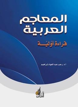 المعاجم العربية - قراءة أولية