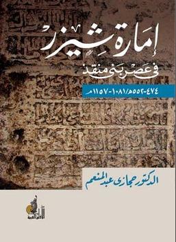 إمارة شيزر في عصر بني منقذ (1081م - 1157م)