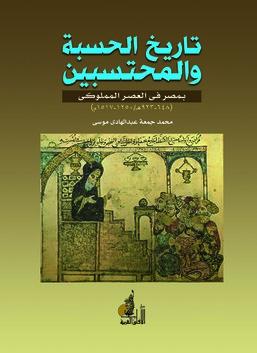 تاريخ الحسبة والمحتسبين بمصر في العصر المملوكي (1250م - 1517م)