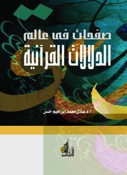 صفحات في عالم الدلالات القرآنية