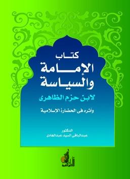 كتاب الامامة والسياسة لابن حزم الظاهري وأثره في الحضارة الإسلامية