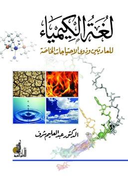 لغة الكيمياء للعاديين وذوي الاحتياجات الخاصة