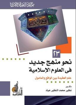 نحو منهج جديد في العلوم الإسلامية - علم العقيدة بين الواقع والمأمول