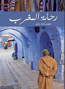رحلة المغرب